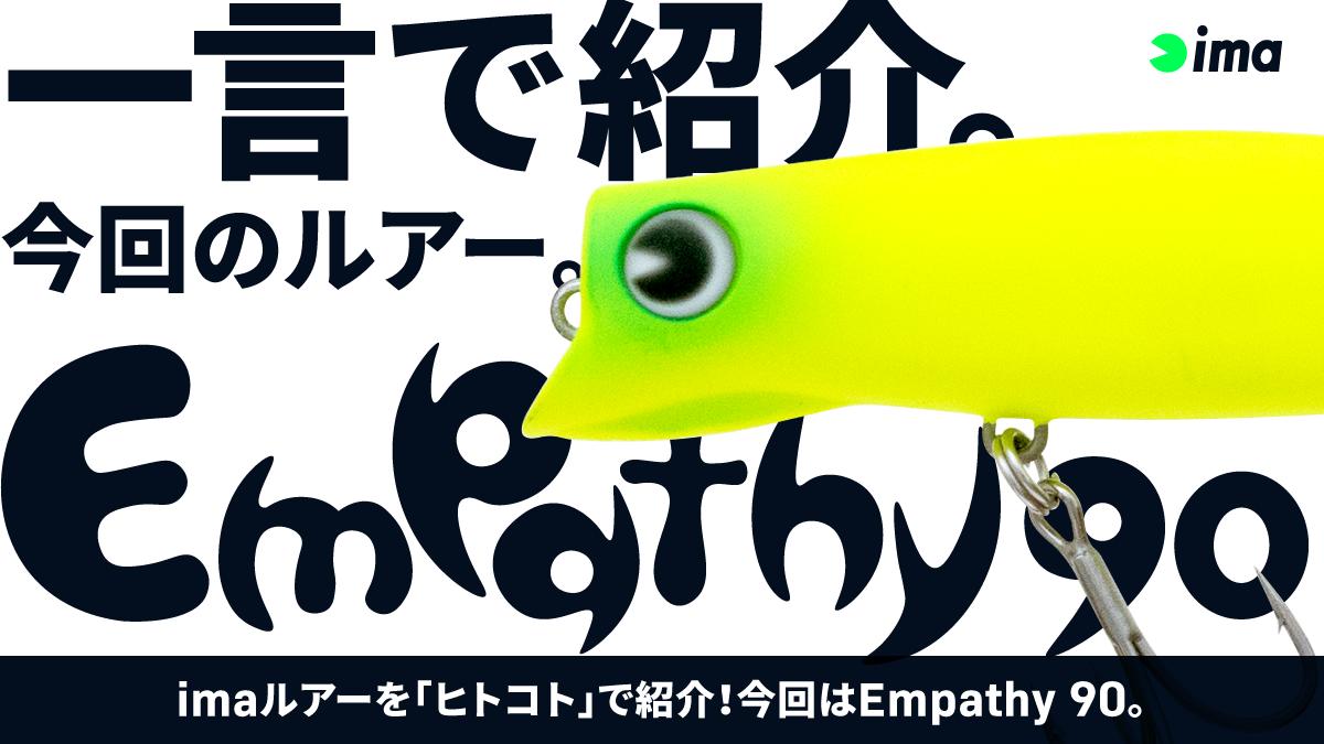 ヒトコトイントロ。 #46 - Empathy 90