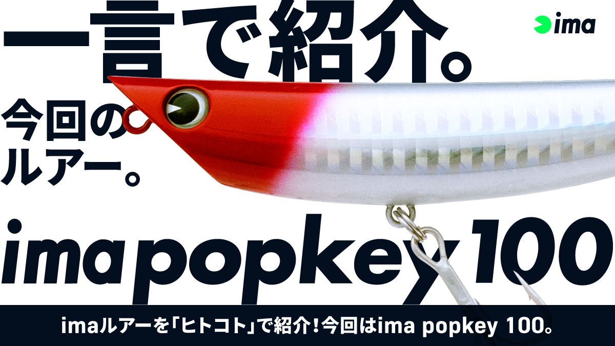 ヒトコトイントロ。 #48 - imapopkey 100
