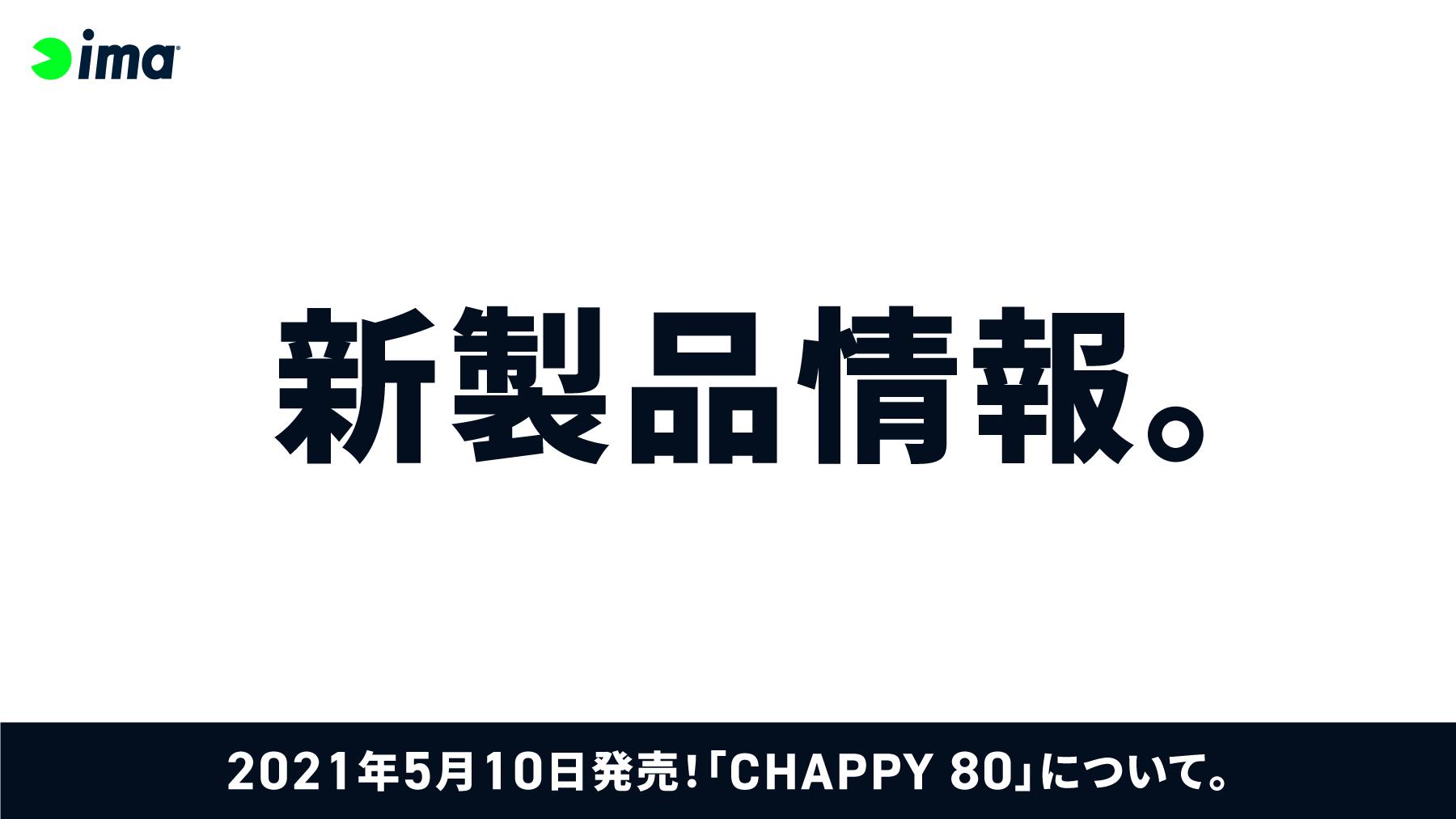 新製品情報:CHAPPY 80