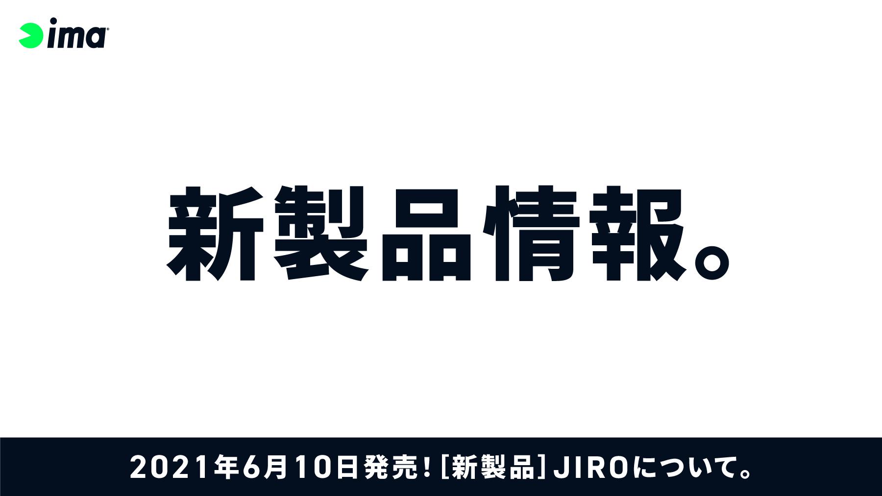 新製品情報:JIRO