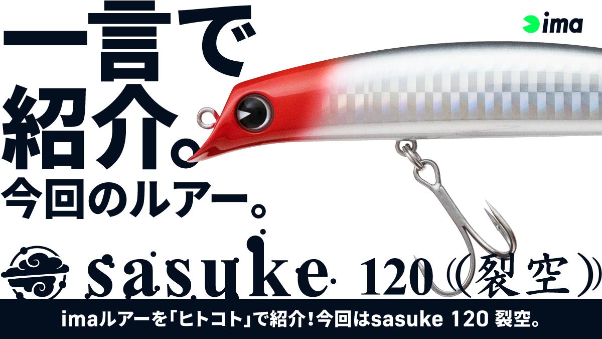 ヒトコトイントロ。 #55 - sasuke 120 裂空
