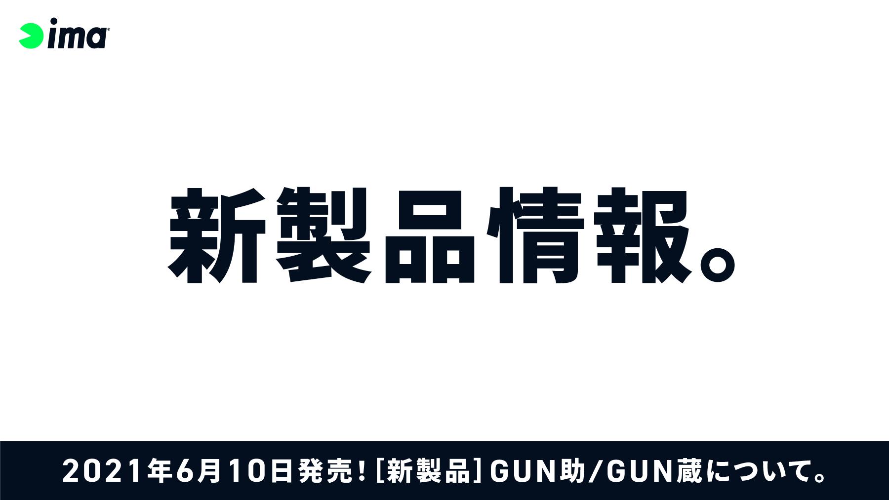 新製品情報:GUN助/GUN蔵