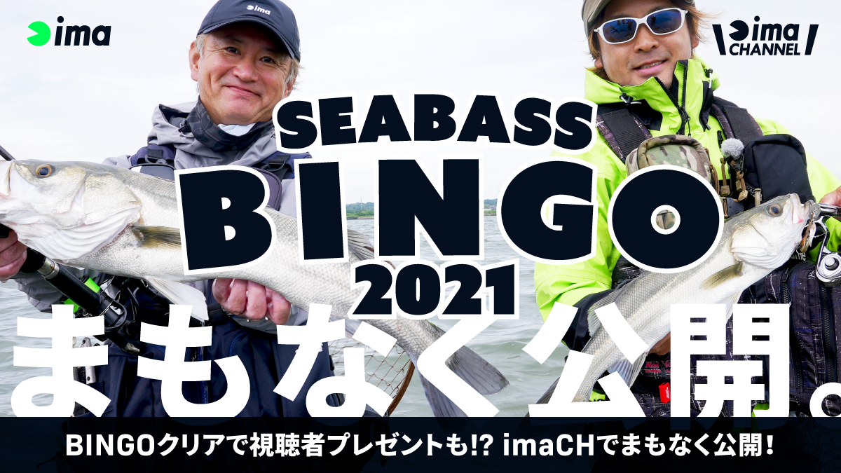 SEABASS BINGO 2021、まもなく公開!