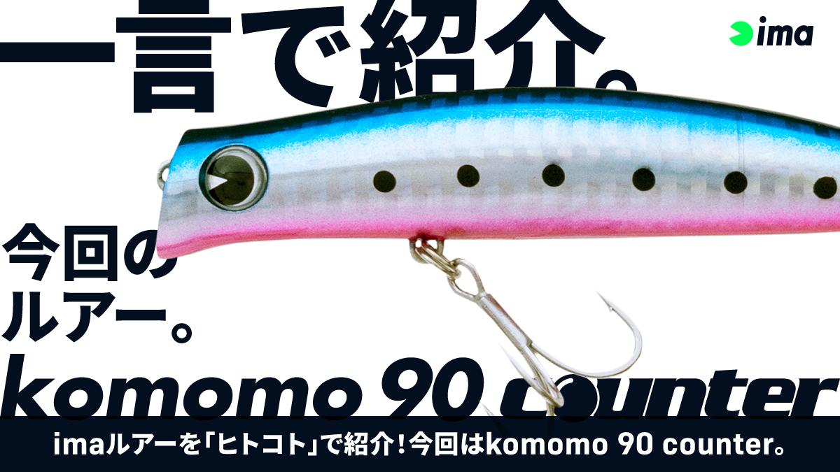ヒトコトイントロ。 #67 - komomo 90 counter