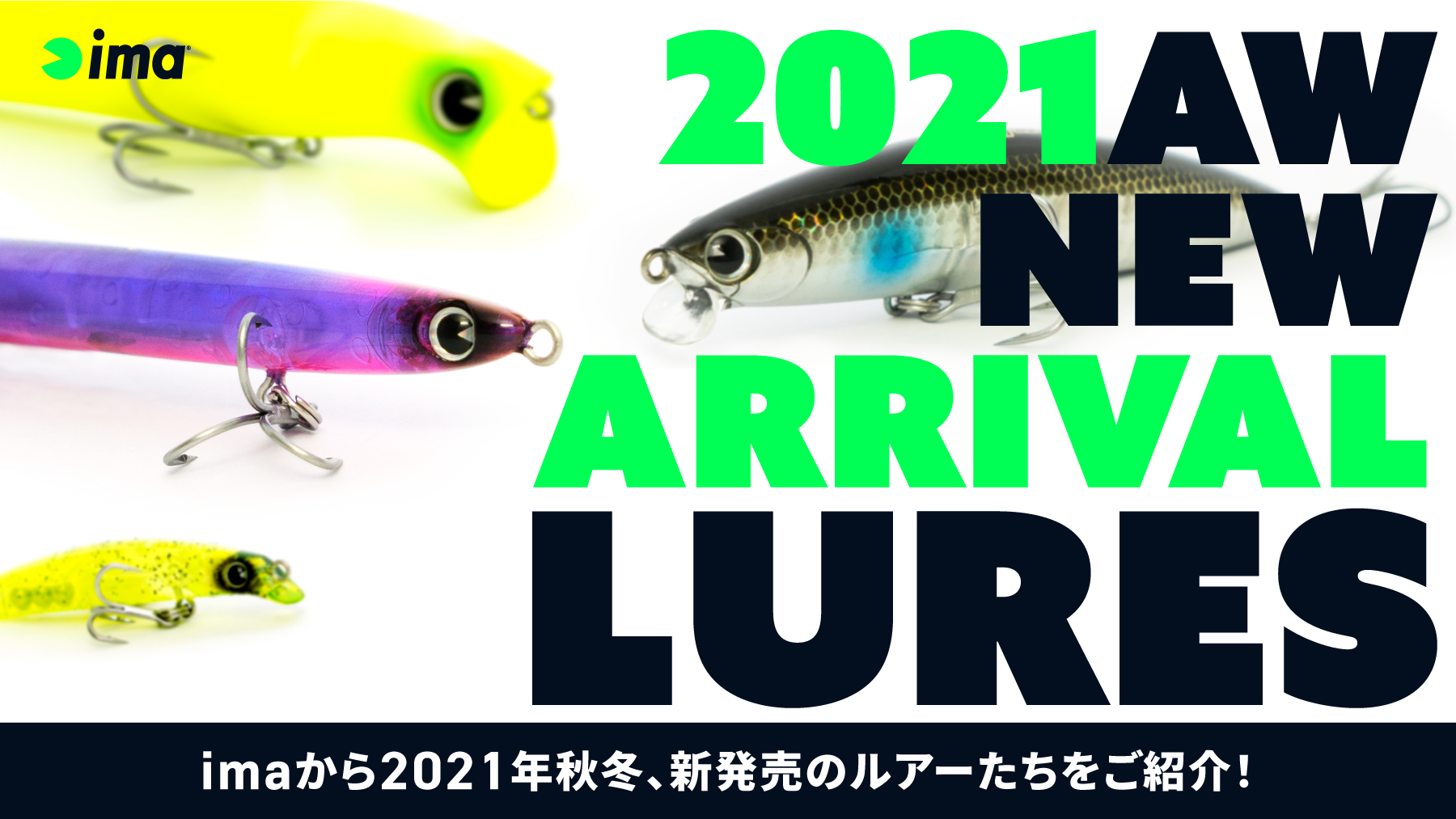 2021AW NEW ARRIVAL - LURES