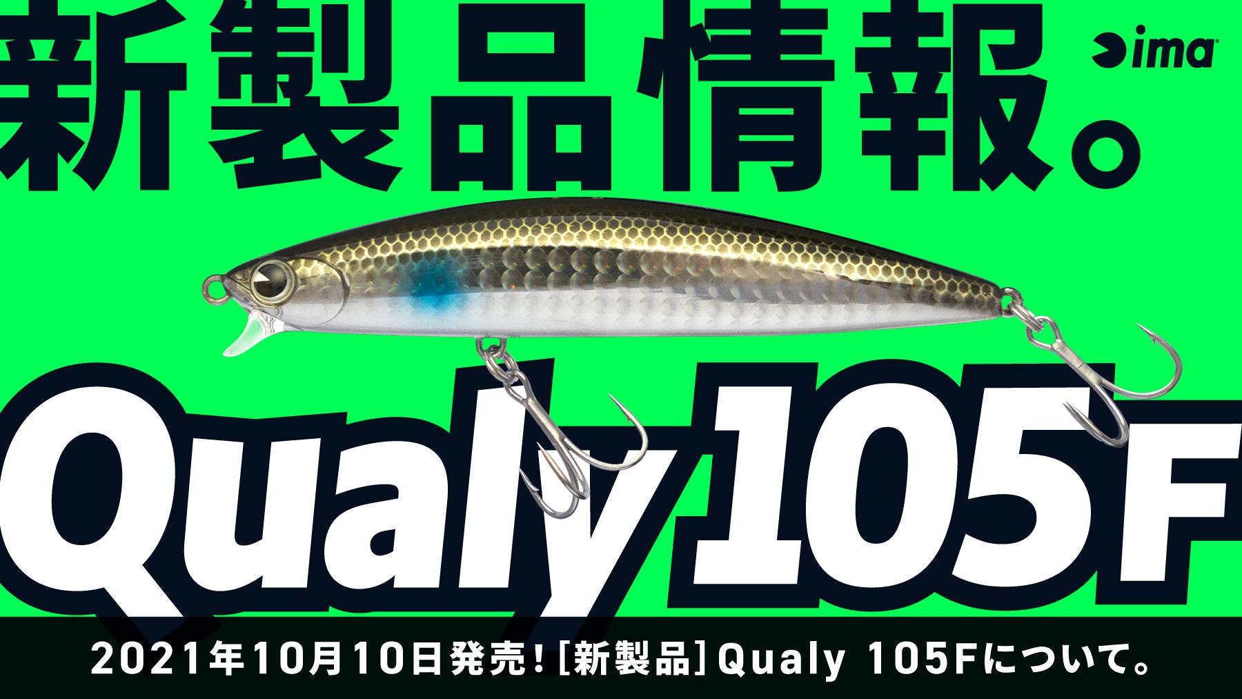新製品情報:Qualy 105F