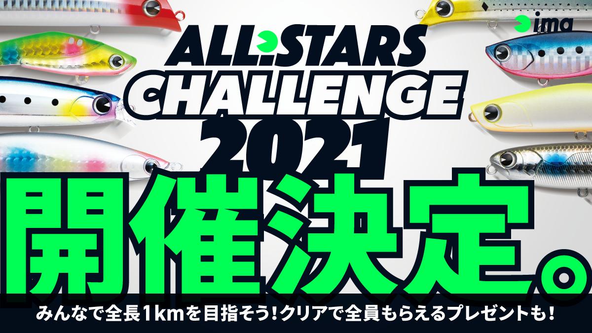ima ALL STARS CHALLENGE 2021