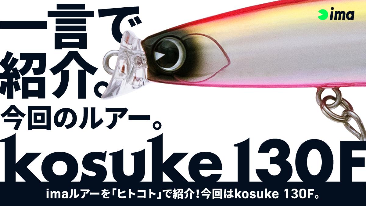 ヒトコトイントロ。 #74 - kosuke 130F